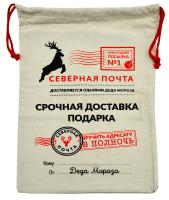 """Новогодний мешочек """"Северная почта"""" 20x15"""