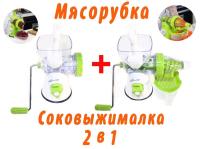 Ручной кухонный комбайн 2в1 (соковыжималка и мясорубка) J111