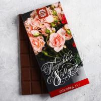 Шоколад молочный «С 8 Марта», 85 г