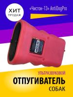 Отпугиватель собак У/3 Чистон-13 AntiDOG PRO