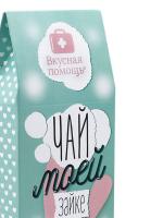 """Чай """"Моей Зайке"""" 50 гр"""