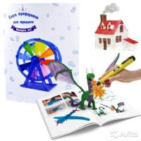 Книга трафарет для 3D ручек