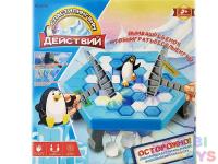 Игра Спасти пингвина